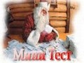 Letter to Santa Claus play online
